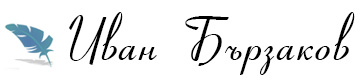 Иван Бързаков Logo